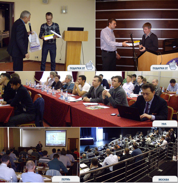 Wonderware Conferences russia 2012
