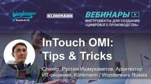 InTouch OMI Tips & Tricks
