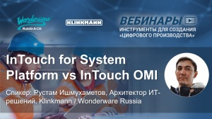 InTouch for System Platform vs. InTouch OMI
