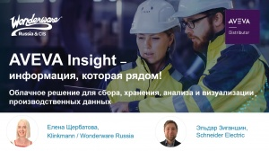 AVEVA Insight. Легкое облачное решение для сбора, хранения и визуализации производственных данных