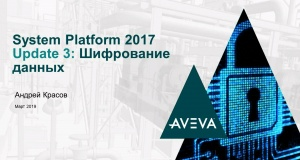 Wonderware System Platform 2017. Update 3: Шифрование данных